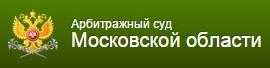 АС Московской области