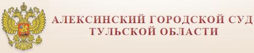 Алексинский гор суд