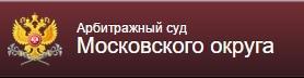 Арбитражный суд Московского округа