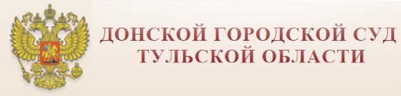 Донской гор суд