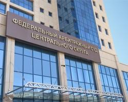 Представительство в арбитражном суде кассационной инстанции