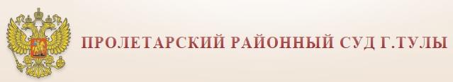 Пролетарский районный суд