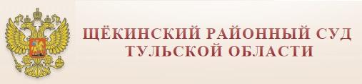 Щекинский районный суд