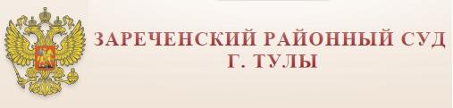 Зареченский суд